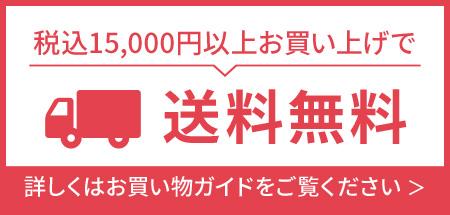税込み15000円以上のお買上で送料無料